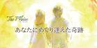 【オリジナルソング】あなたにめぐり逢えた奇跡