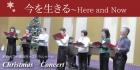 【クリスマスコンサート】今を生きる~Here and Now