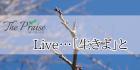【オリジナルソング】Live…「生きよ」と