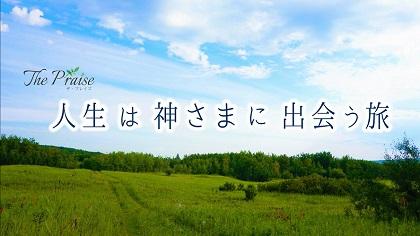 『人生は神さまに出会う旅』ザプレイズ(ThePraise)オリジナルソング
