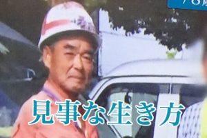 尾畑春夫さんボランティア