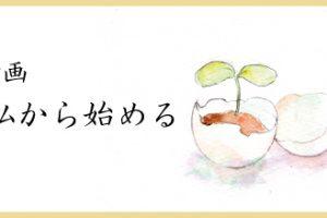 詩画『私から始める』ザプレイズ(ThePraise)たまごの殻・芽吹く葉のイラスト