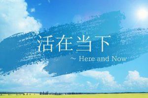 ザプレイズオリジナルソング『今を生きる~Here and Now』の簡体字訳版