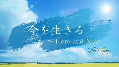 今を生きる~Here and Now ザ・プレイズのオリジナルソング。青い空と広い大地