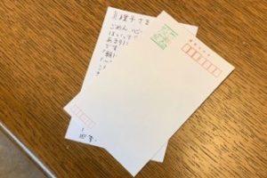 友人からの手紙『正直がいい!本音が嬉しい!』-ザプレイズ日記