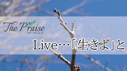 『Live…生きよと』-ザプレイズ(ThePraise)オリジナルソング