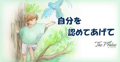 【自分への応援歌】自分を認めてあげて~The Prais(ザ・プレイズ)オリジナルソング。青い鳥と可愛らしい男の子。
