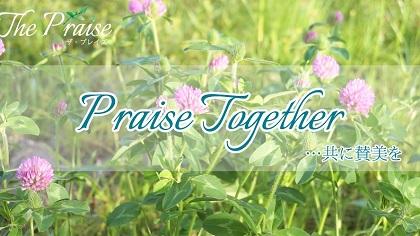 Praise together ~共に賛美を-ザプレイズ(ThePraise)オリジナルソング