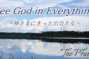 『See God in Everything~神さまにきっと出会える』ザプレイズ(ThePraise)オリジナルソング