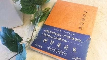 河野進さんの本-ザプレイズ日記