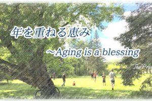 年を重ねる恵み~Aging is a blessing ザプレイズ(ThePraise)オリジナルソング